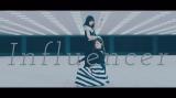 乃木坂46の17thシングル「インフルエンサー」MVより