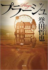 『プラージュ』誉田哲也(幻冬舎刊)