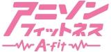 『アニソンフィットネス A-fit』ロゴ