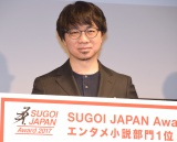 『SUGOI JAPAN Award2017』に出席した新海誠監督 (C)ORICON NewS inc.