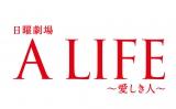 日曜劇場『A LIFE〜愛しき人〜』(C)TBS