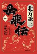 『岳飛伝』1巻