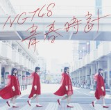 NGT48メジャーデビューシングル「青春時計」Type-A