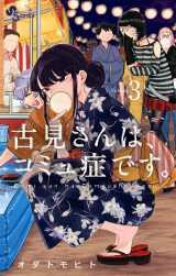 オダトモヒト氏の漫画『古見さんは、コミュ症です。』コミックス第3巻(小学館)発売中