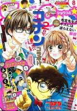 小学館の少女漫画誌「Sho-Comi」8号(発売中)に「名探偵コナン」が登場