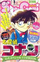 付録「名探偵コナン公式スペシャルコラボ BOOK」