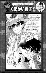 小学館の少女漫画誌「Sho-Comi」作家・くまがい杏子氏の寄稿イラスト