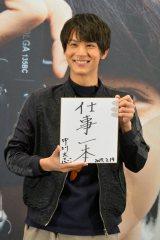 カレンダーの発売記念で初のトークショーを行った中川大志