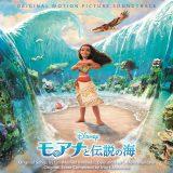 『モアナと伝説の海 オリジナル・サウンドトラック<日本語版>』(発売中)