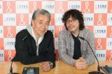 異色コンビ・高田純次と浦沢直樹の新番組『純次と直樹』文化放送で4月9日スタート