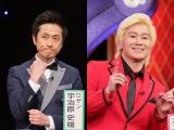 3月20日放送、テレビ朝日系『Qさま!!』3時間スペシャルで、ロザン・宇治原(左)とカズレーザー(右)とのライバル対決がついに天王山(C)テレビ朝日