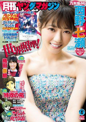 『月刊ヤングマガジン』4号表紙カット(C)藤本和典/ヤングマガジン