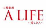 TBS系連続ドラマ『A LIFE〜愛しき人〜』 (C)TBS
