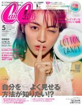 「CanCam」5月号(3月23日発売)