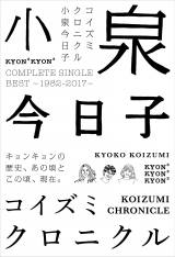 『コイズミクロニクル』初回限定盤プレミアムBOX