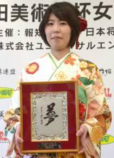 就位式と祝賀パーティーに出席した里見香奈女流名人 (C)ORICON NewS inc.