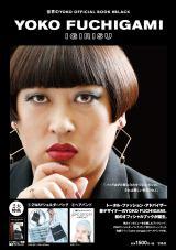 YOKO FUCHIGAMIによる初のオフィシャルブックが発売