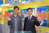『生死を分けたその瞬間 体感!奇跡のリアルタイム』に出演する(左から)名倉潤、辛坊治郎 (C)読売テレビ