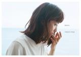 綾瀬はるか最新写真集『BREATH』表紙(C)高橋ヨーコ/週刊プレイボーイ