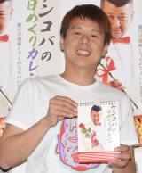 『ケンドーコバヤシ日めくりカレンダー&ケンコバ for MENシリーズ』お披露目会見に出席したロッシー (C)ORICON NewS inc.