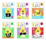 『うんこ漢字ドリル』シリーズ