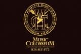 Kis-My-Ft2の6枚目のオリジナルアルバム『MUSIC COLOSSEUM』が5月3日に発売決定