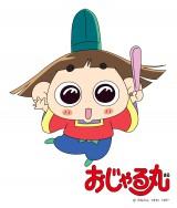 放送20年目に突入する『おじゃる丸』EDテーマ「プリン賛歌」が新バージョンで復活(C)犬丸りん・NHK・NEP