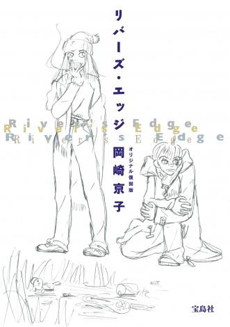 『リバーズ・エッジ オリジナル復刻版』(宝島社)