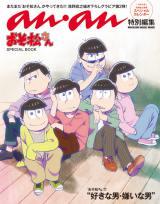 『アンアン特別編集おそ松さんSPECIAL BOOK』(C)赤塚不二夫/おそ松さん製作委員会