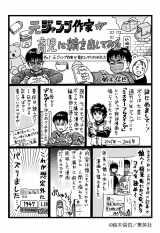 『ジャンプ+』でコミックエッセイ『元ジャンプ作家が育児に精を出してみた』がスタート (C)鈴木信也/集英社
