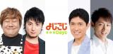 テレビ東京で4月3日から新番組『よじごじDays』がスタート。曜日別男性 MC (左から)月曜:石塚英彦、火曜:上地雄輔、水曜:長野博(写真なし)、木曜:薬丸裕英、金曜:小泉孝太郎