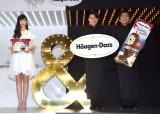 """『Haagen-Dazs""""&Lounge""""』オープニングイベントに登場した(左から)中条あやみ、吉村崇、徳井健太 (C)ORICON NewS inc."""