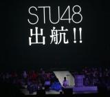 AKB48グループの『ユニットシングル争奪じゃんけん大会』で新姉妹グループの発足が発表された (C)ORICON NewS inc.