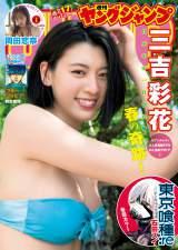『週刊ヤングジャンプ』で水着姿を披露した三吉彩花(C)Takeo Dec./集英社