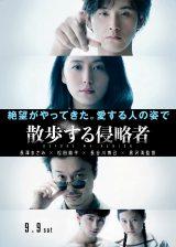 映画『散歩する侵略者』ティザービジュアル (C)2017『散歩する侵略者』製作委員会