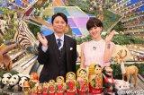 4月8日放送、フジテレビ系『なるほど!ザ・ワールド 世界の絶景スペシャル』有吉弘行、滝川クリステルが司会