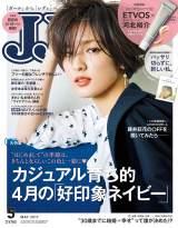 """『JJ』5月号通常版""""ピンクver.""""表紙"""