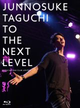 『TO THE NEXT LEVEL 〜 Official Fan Club Limited』Blu-ray(5月10日発売)
