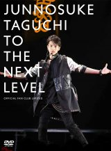 『TO THE NEXT LEVEL 〜 Official Fan Club Limited』DVD(5月10日発売)