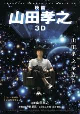 6月16日に公開が決定した『映画 山田孝之3D』 (C)2017「映画 山田孝之」製作委員会