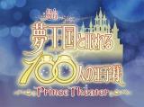 舞台『夢王国と眠れる100人の王子様 〜Prince Theater〜』7月21日〜25日、AiiA 2.5Theater Tokyoにて上演(C)GCREST, Inc. / Prince Theater2017
