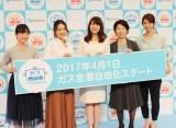 『電力・ガス自由化スタート!』PRイベントに出演した安めぐみ(写真中央)