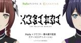 Huluオリジナル『ソウタイセカイ』は前編4月28日より、後編5月5日より、動画配信サービス「Hulu」にて配信予定(C)ソウタイセカイ製作委員会