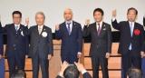 「2025日本万国博覧会誘致委員会」の発足式の模様 (C)ORICON NewS inc.