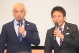 「2025日本万国博覧会誘致委員会」の発足式に出席したダウンタウン(左から)松本人志、浜田雅功 (C)ORICON NewS inc.