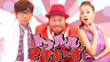 人気番組『トゥルルさまぁ〜ず』のVR版がスタート