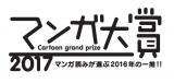 『マンガ大賞2017』の受賞作が決定