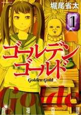『ゴールデンゴールド』堀尾省太 (C)講談社