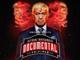 Amazonオリジナル『HITOSHI MATSUMOTO Presentsドキュメンタル』シーズン2、参加芸人10人発表。4月26日配信開始