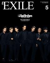 『月刊EXILE』5月号表紙
